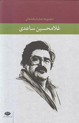 تصویر مجموعه نمایش نامه های غلامحسین ساعدی (10 جلدی)