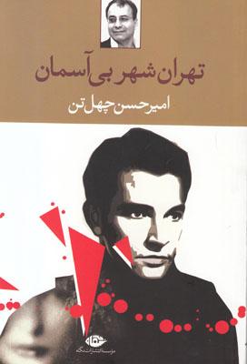 تصویر تهران شهر بی آسمان