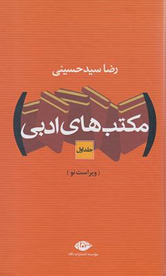 تصویر مکتب های ادبی (2جلدی)