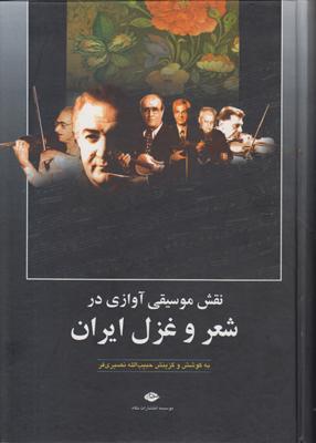تصویر نقش موسیقی آوازی در شعر و غزل ایران