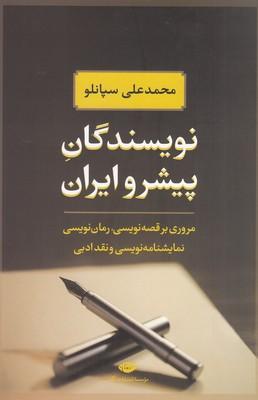 تصویر نویسندگان پیشرو ایران