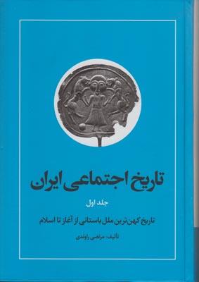 تاریخ اجتماعی ایران (جلد 1)