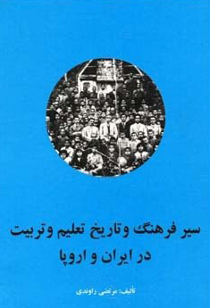 تصویر سیر فرهنگ و تاریخ تعلیم و تربیت در ایران و اروپا