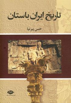 تصویر تاریخ ایران باستان3 جلدی