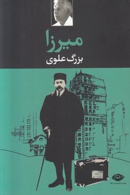 تصویر میرزا