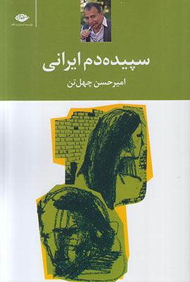 تصویر سپیده دم ایرانی