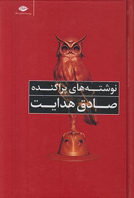 نوشته هاي پراكنده صادق هدايت/گ/نگاه