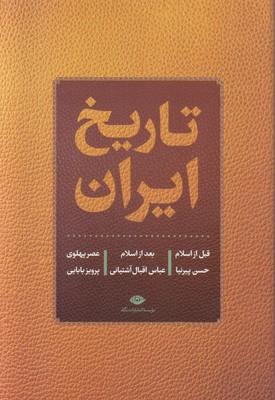 تصویر تاریخ ایران (1 جلدی)