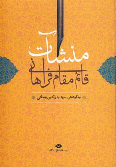تصویر منشآت قائم مقام فراهانی