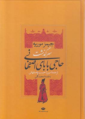 تصویر سرگذشت حاجی بابای اصفهانی
