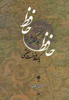 تصویر حافظ به گفته حافظ