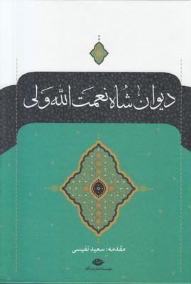 تصویر دیوان شاه نعمت الله ولی