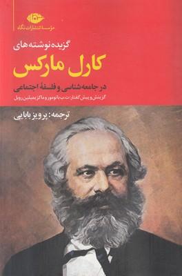 تصویر گزیده نوشته های کارل مارکس