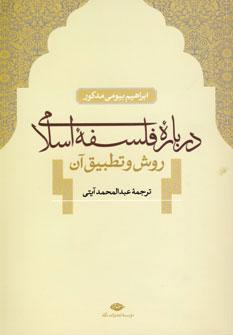 تصویر درباره فلسفه اسلامی
