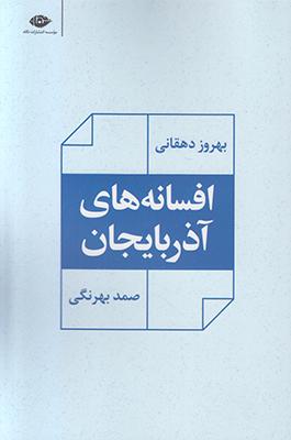 تصویر افسانه های آذربایجان