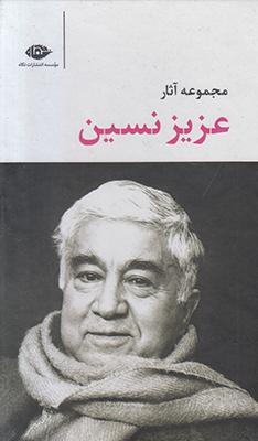 تصویر پک آثار عزیز نسین 6جلدی