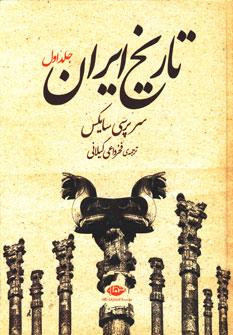 تصویر تاریخ ایران2 جلدی