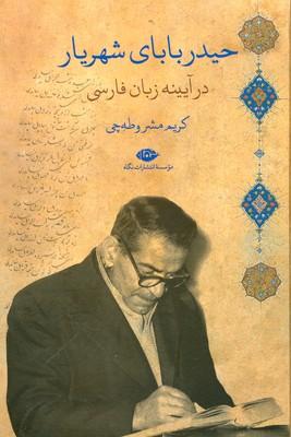 تصویر حیدر بابای شهریار در آیینه زبان فارسی