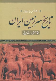تصویر تاریخ سرزمین ایران(25 قرن تاریخ)