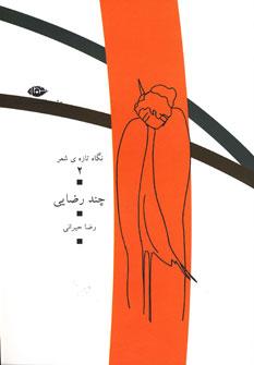 تصویر نگاه تازه شعر 2 چند رضایی