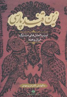 تصویر زین قند پارسی