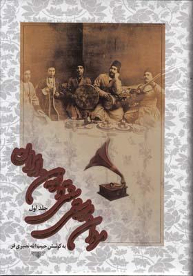 تصویر مردان موسیقی سنتی و نوین 5جلدی