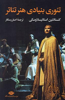 تصویر تئوری بنیادی هنر تئاتر
