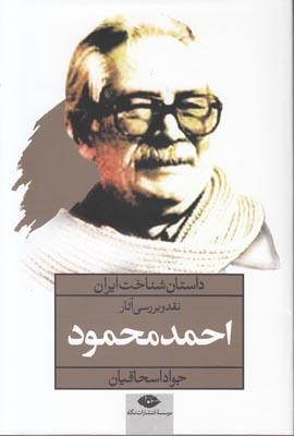 داستان شناخت ایران (احمد محمود)