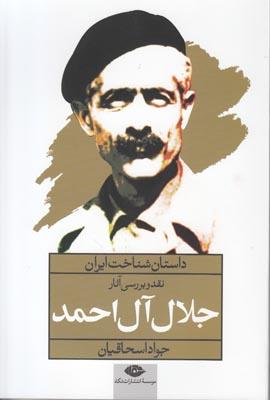 داستان شناخت ایران (جلال آل احمد)