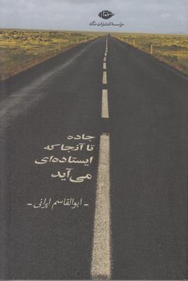 تصویر جاده تا آنجا که ایستاده ای می آید
