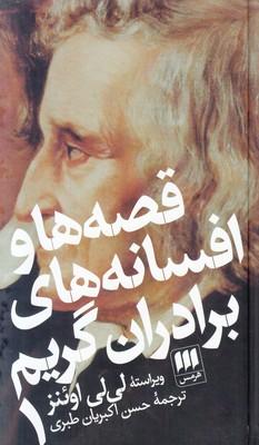 تصویر قصه ها و افسانه های برادران گریم 2 جلدی