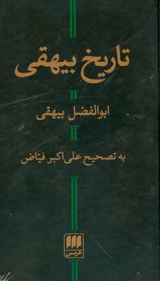 تصویر تاریخ بیهقی