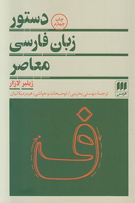 تصویر دستور زبان فارسی معاصر