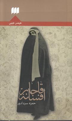 تصویر افسانه قاجار