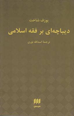 دیباچه ای بر فقه اسلامی