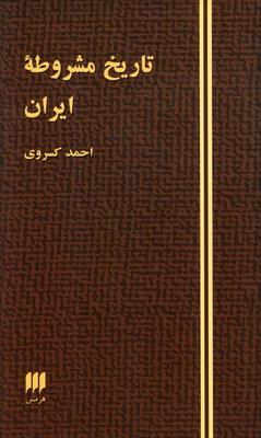 تصویر تاریخ مشروطه ایران