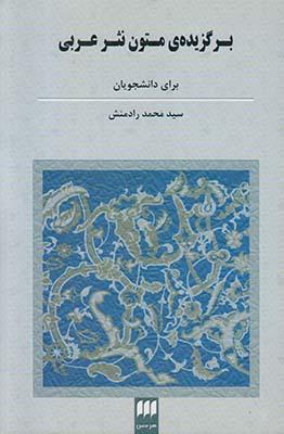 تصویر برگزیده متون نثر عربی