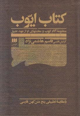 تصویر کتاب ایوب