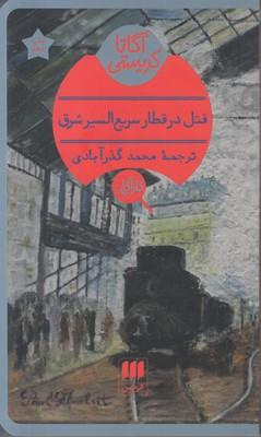 تصویر قتل در قطار سریع السیر شرق