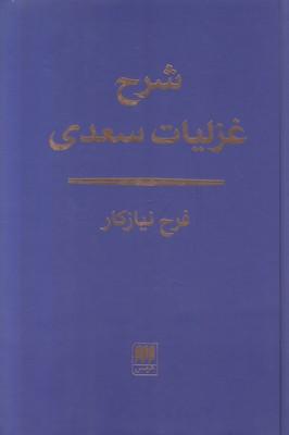 تصویر شرح غزلیات سعدی