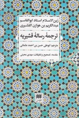 تصویر ترجمه رساله قشیریه