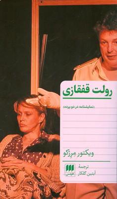 تصویر رولت قفقازی نمایشنامه در دو پرده