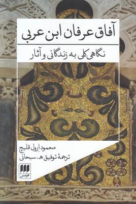 تصویر آفاق عرفان ابن عربی