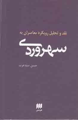 تصویر نقد و تحلیل رویکرد معاصران به سهروردی