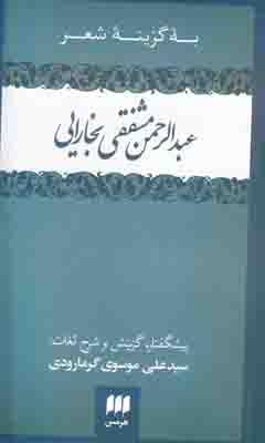 تصویر به گزینه شعر عبدالرحمن مشفقی بخارایی