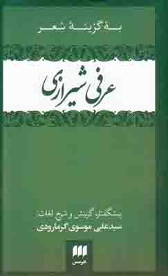 تصویر به گزینه شعر عرفی شیرازی