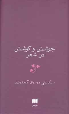 تصویر جوشش و کوشش در شعر