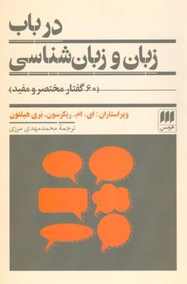 تصویر در باب زبان و زبان شناسی