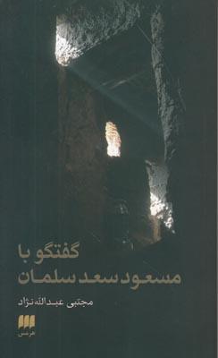 تصویر گفتگو با مسعود سعد سلمان