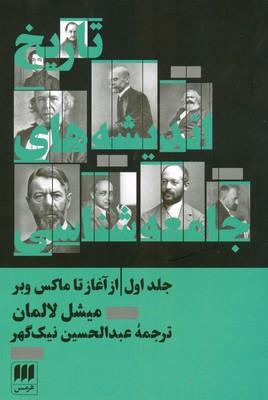 تاریخ اندیشههای جامعهشناسی (جلد 1)